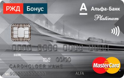 Дебетовая карта Альфа-Банк РЖД Бонус Platinum